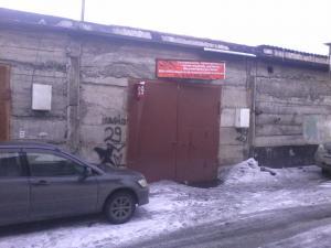 боксы на ДОЗе 100ркв.м в городеНовокузнецк