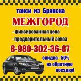 Брянское такси За Город, МЕЖГОРОД. Фиксированная цена