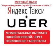 Водитель Такси. Выплаты одной кнопкой