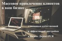 Качественная и эффективная настройка рекламы в Яндекс
