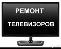 Ремонт телевизоров на Васильевском острове