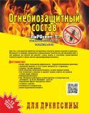 Огнебиозащитный состав для древесины ПиРОсепт-Т