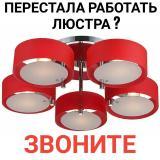 Ремонт люстр, любого освещения,услуги электрика