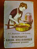Книга 1957 г.  Переработка плодов, ягод и овощей .