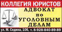 Адвокат по уголовным делам в Краснодаре