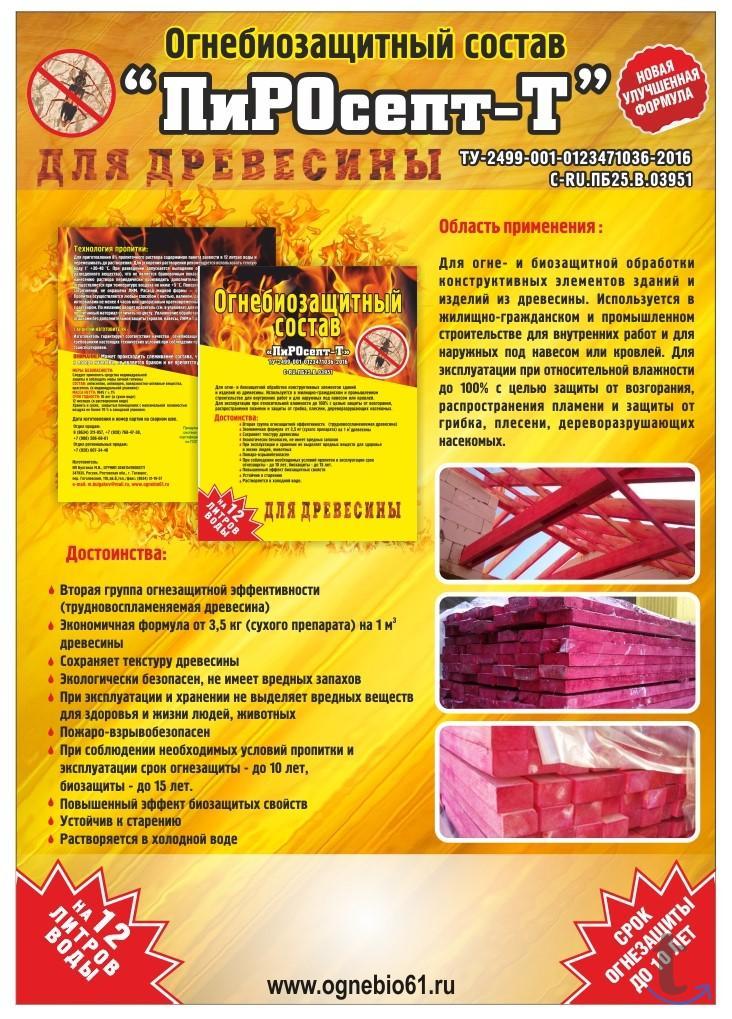 Огнебиозащитный состав (концентр...