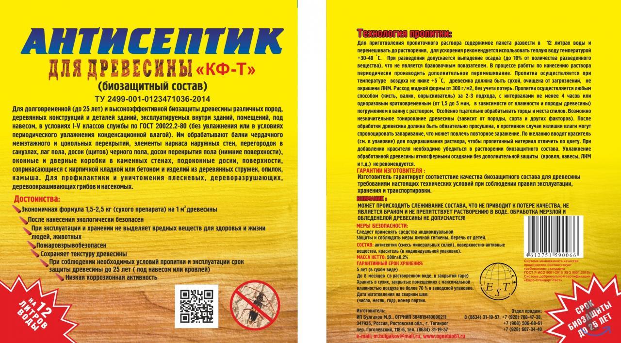 Антисептик (концентрат) для древесины КФ-Т