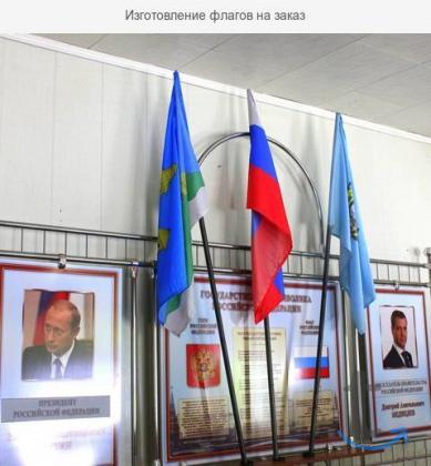 Печать и пошив флагов  на заказ в Воронеже.