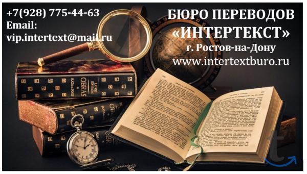 Перевод любых технических или медицинских текстов