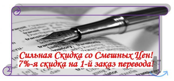 Перевод любых технических и... в городеНижний Новгород