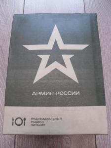 Сухой паек ( ИРП ) армейский