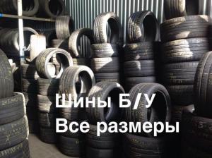 Шины Б/У из Германии от R16  до  R22 зима, лето... в городеМосква