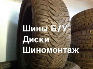 Шины Б/У и новые , дис...Москва