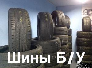 Шины Б/У из Германии,шиномо... в городеМосква