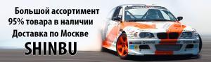 Шины Б/У и новые , диски из... в городеМосква