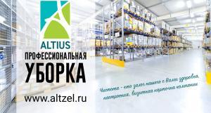 Клиниговая компания ALTIUS