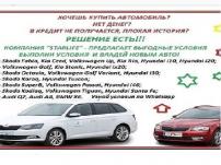Автомобиль за 110 евро в месяц или как бесплатно езди