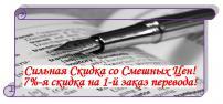 Перевод технических или медицинских документов любой