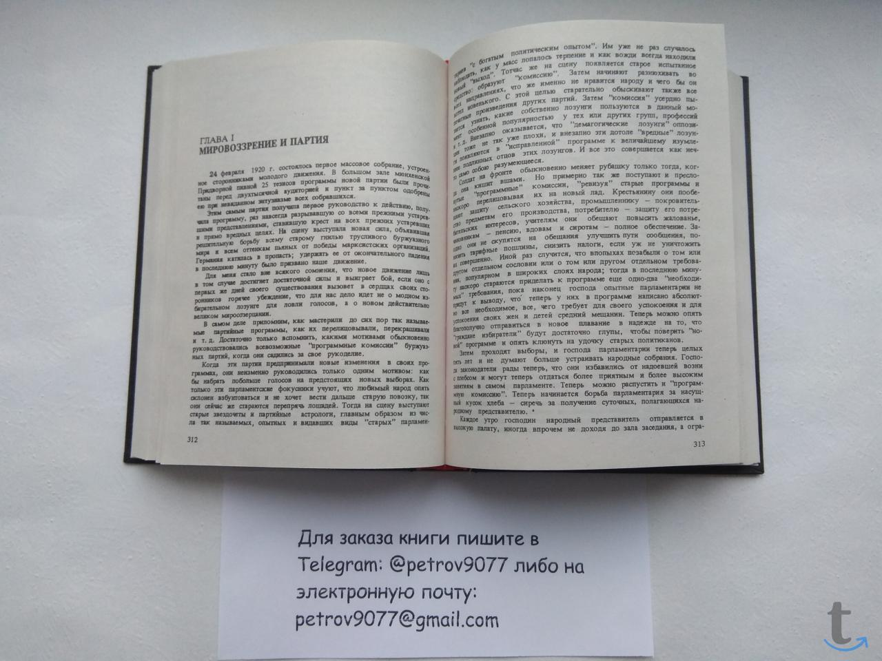 Подарочное издание книги Моя Борьба (Майн Кампф)