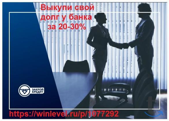 «Закрой кредит»... «WinLeve... в городеТомск