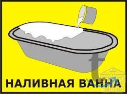 Эмалировка ванн, вкладыш, наливной акрил.