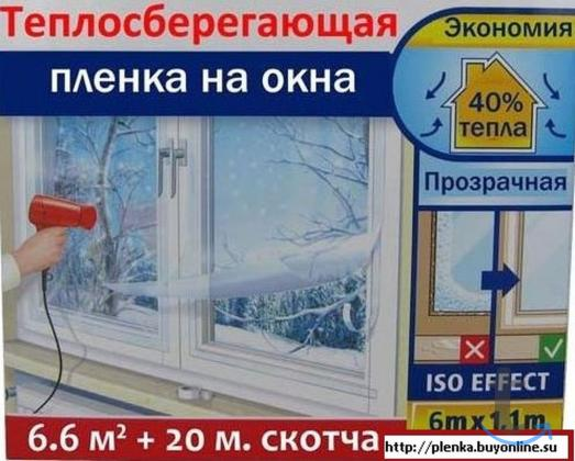 Теплосберегающая пленка на окна,в Украине,СНГ