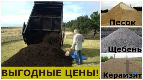 Доставка стройматериалов, песок, щебень, песок.