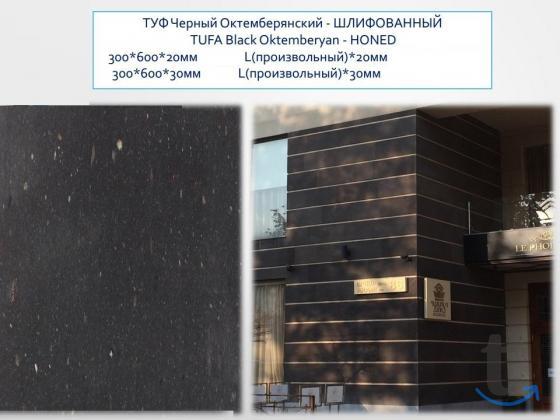 плитка камень черный туф для облицовки фасада поставка 3 дня по России