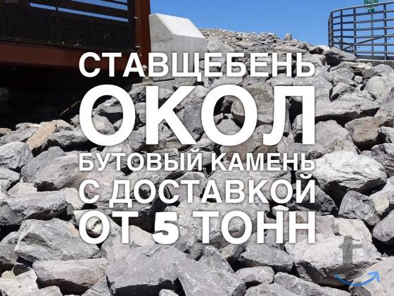 Продажа окола в Ставрополе.