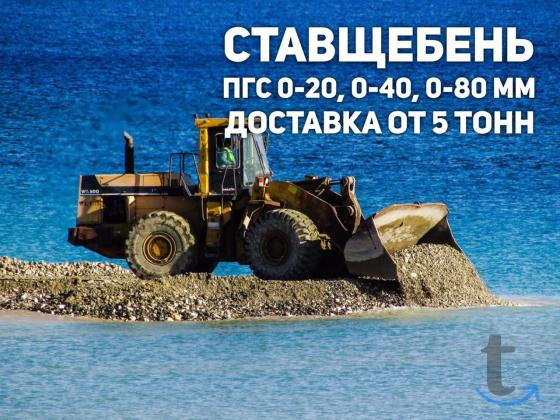 Продажа ПГС в Ставрополе. в городеСтаврополь