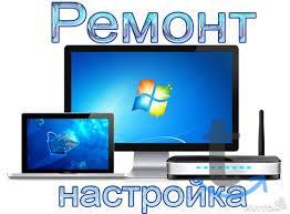 Ремонт компьютеров, ноутбуков, с...