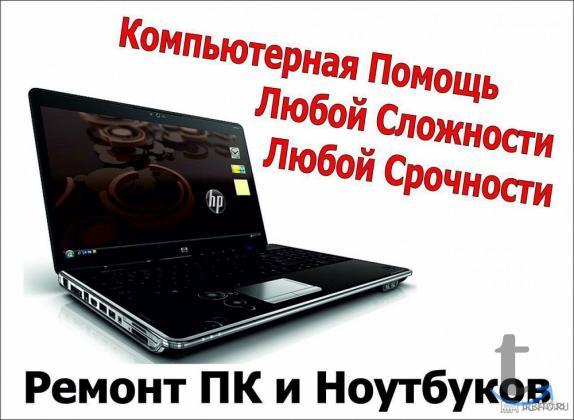 Ремонт компьютеров, ноутбуков, сборка компьютеров.