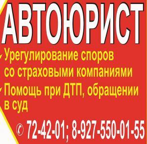 Автоюрист Астрахань в городе Астрахань