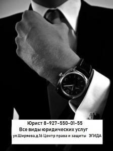 Юрист по недвижимости Астрахань в городе Астрахань