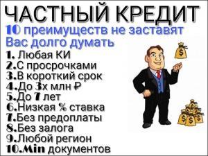 Деньги от меня лично без предоплат. в городе Москва