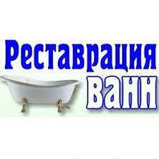 Эмалировка ванн, вкладыш, н... в городеСергиев Посад