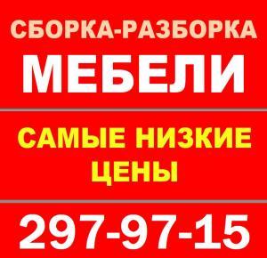 Сборка, разборка, упаковка и ремонт мебели в Кр... в городеКрасноярск
