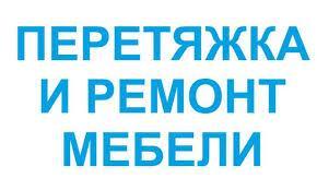 Ремонт и перетяжка мяг...Сергиев Посад