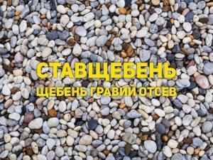 Продажа гравия в Ставрополе.
