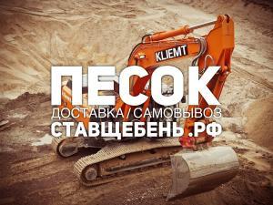 Продажа песка в Ставрополе. в городеСтаврополь