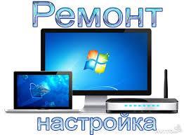 Ремонт компьютеров, ноутбук... в городеСергиев Посад