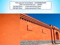 плитка красный туф камень для ярких домов поставка 3 дн