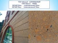 плитка камень туф табачный для облицовки фасада и забо