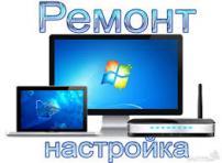Ремонт компьютеров, ноутбук...