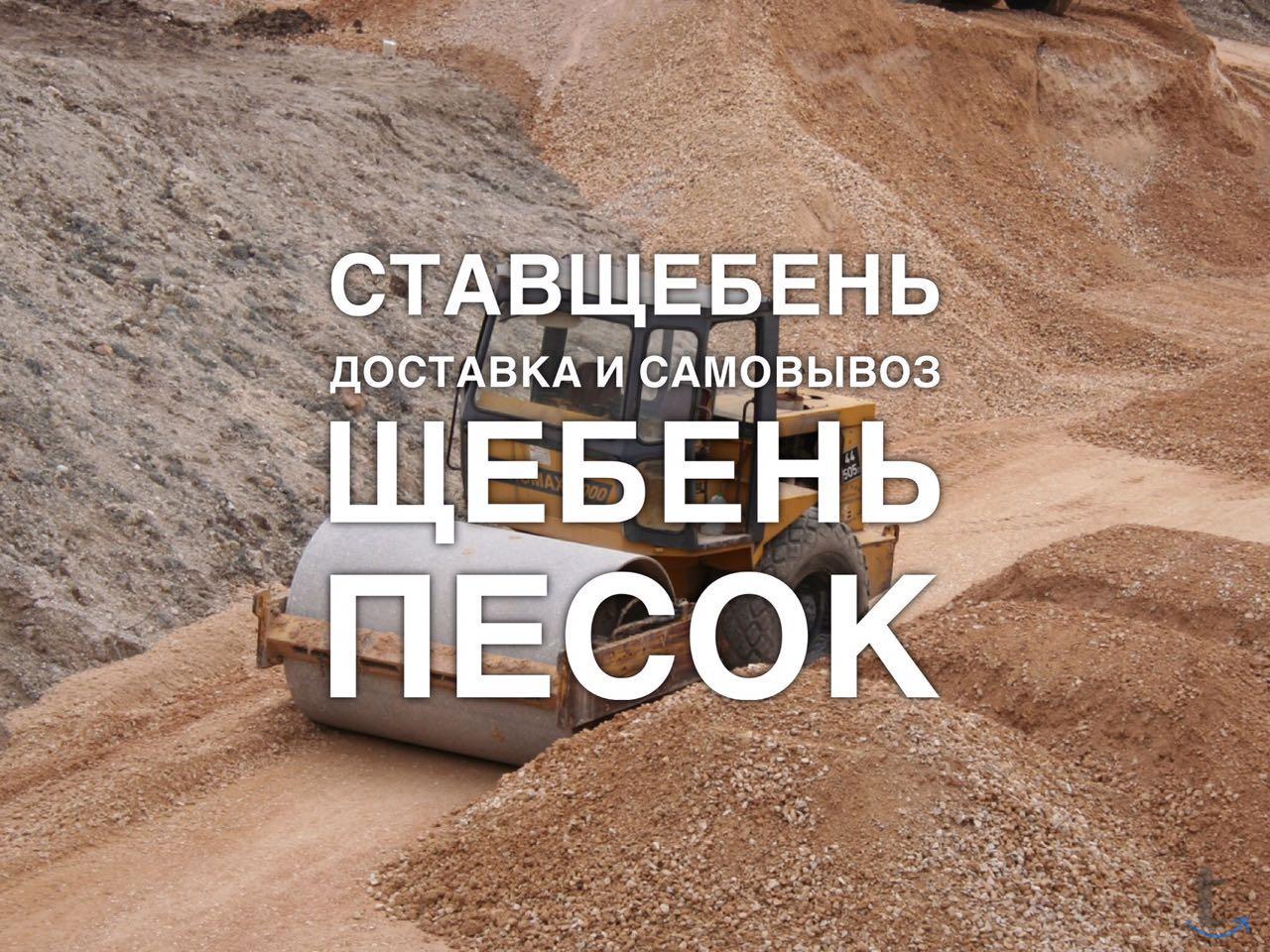 Продажа щебня в Ставрополе.