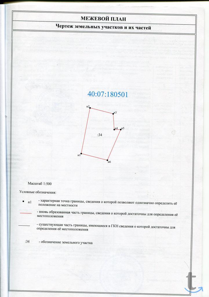 30 соток,Калужская обл., д.Верхн...