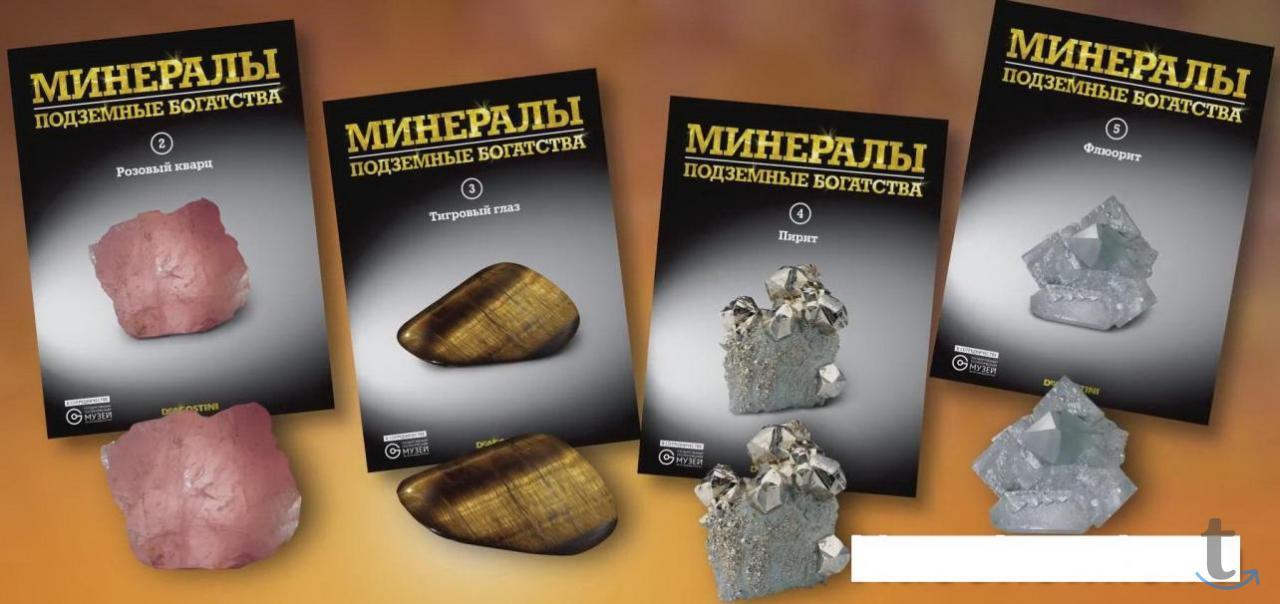 Коллекция камней и минералов