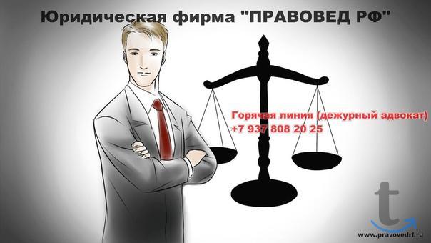 АДВОКАТ по гражданским и уголовн...