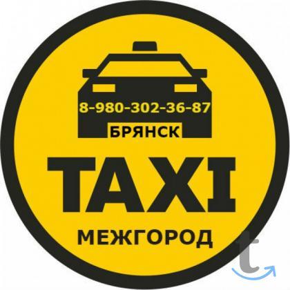 Междугороднее такси в Брянс... в городеБрянск
