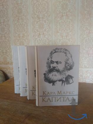 Капитал. Карл Маркс в городеУфа